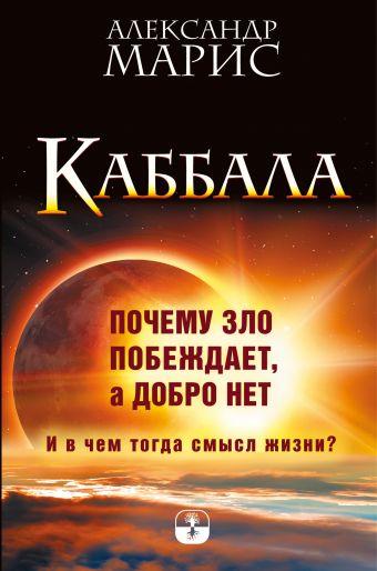 Каббала. Почему зло побеждает, а добро нет. И в чем тогда смысл жизни?