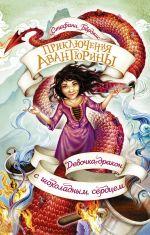Девочка-дракон с шоколадным сердцем