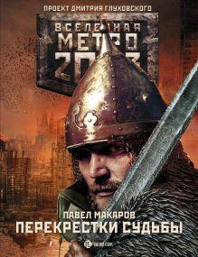 Метро 2033: Перекрестки судьбы