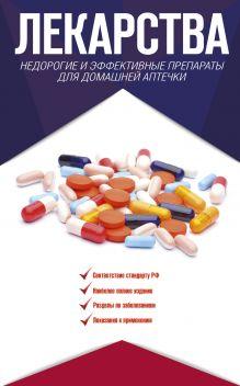 Лекарства. Недорогие и эффективные препараты для домашней аптечки