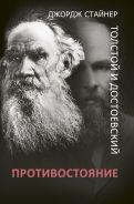 Толстой и Достоевский: противостояние [Стайнер Джордж]