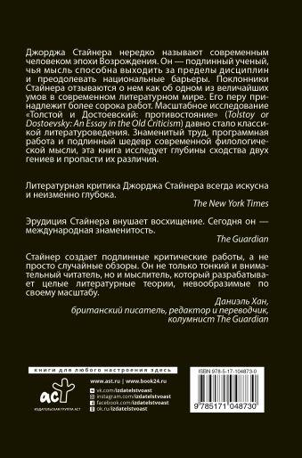 Толстой и Достоевский: противостояние