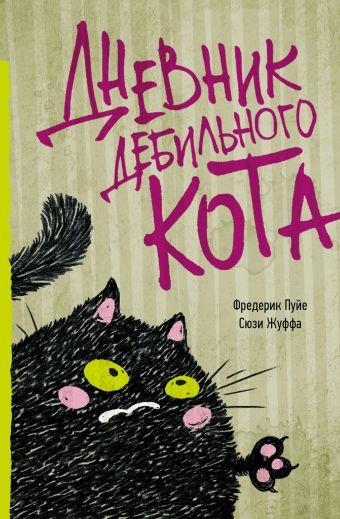 Дневник дебильного кота»