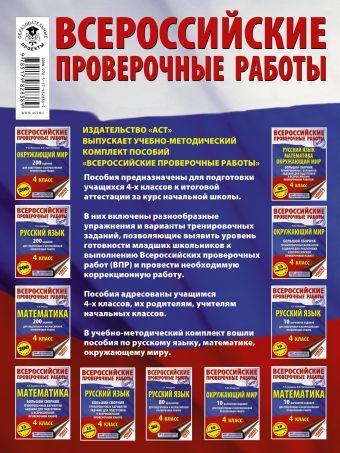 Русский язык. Все виды заданий для подготовки к всероссийской проверочной работе. 4 класс