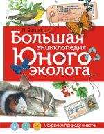 Большая энциклопедия юного эколога
