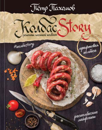 «Колбасstory. Рецепты честной колбасы»