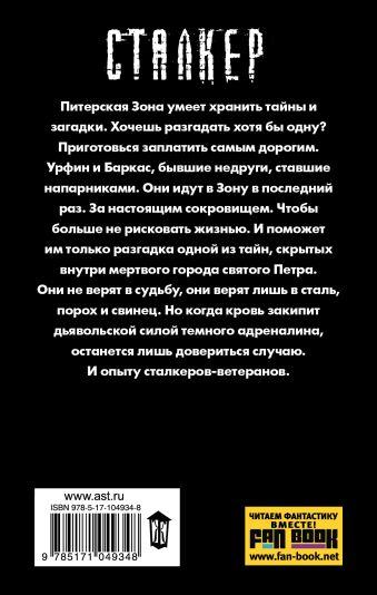 Питерская Зона. Темный адреналин