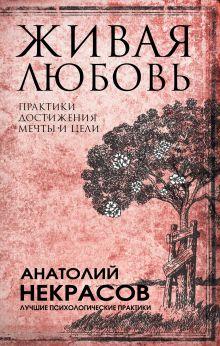 Некрасов Анатолий Александрович — Живая любовь: практики достижения мечты и цели