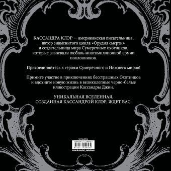 Сумеречные охотники. Книга для творчества
