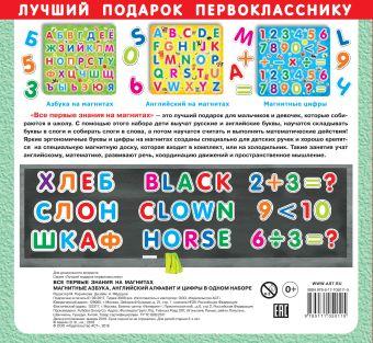 Все первые знания на магнитах. Азбука, английский алфавит и цифры в одном наборе (Магнитная доска и многоразовая пропись в комплекте)