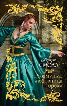 Розамунда, любовница короля