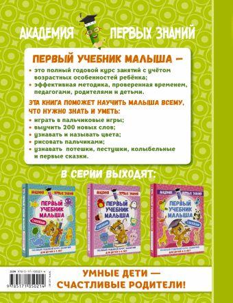 Первый учебник малыша с наклейками. Полный годовой курс занятий для детей 1–2 лет