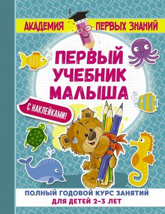 Первый учебник малыша с наклейками. Полный годовой курс занятий для детей 2–3 лет