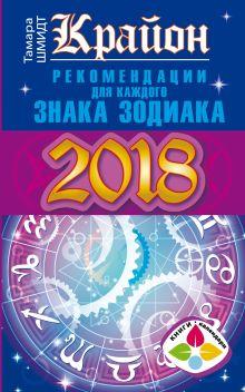 Крайон. Рекомендации для каждого Знака Зодиака. 2018 год
