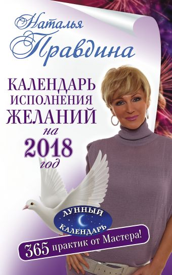 Календарь исполнения желаний на 2018 год. 365 практик от Мастера. Лунный календарь