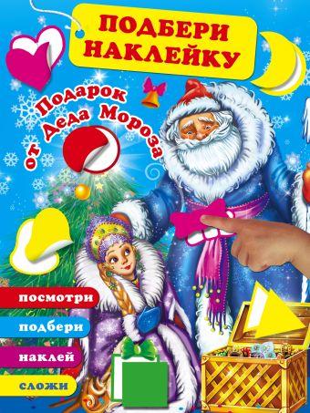 Подарок от Деда Мороза