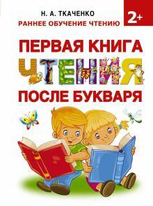Первая книга чтения после букваря