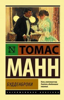 Манн Томас — Будденброки