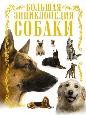 «Собаки. Большая энциклопедия»