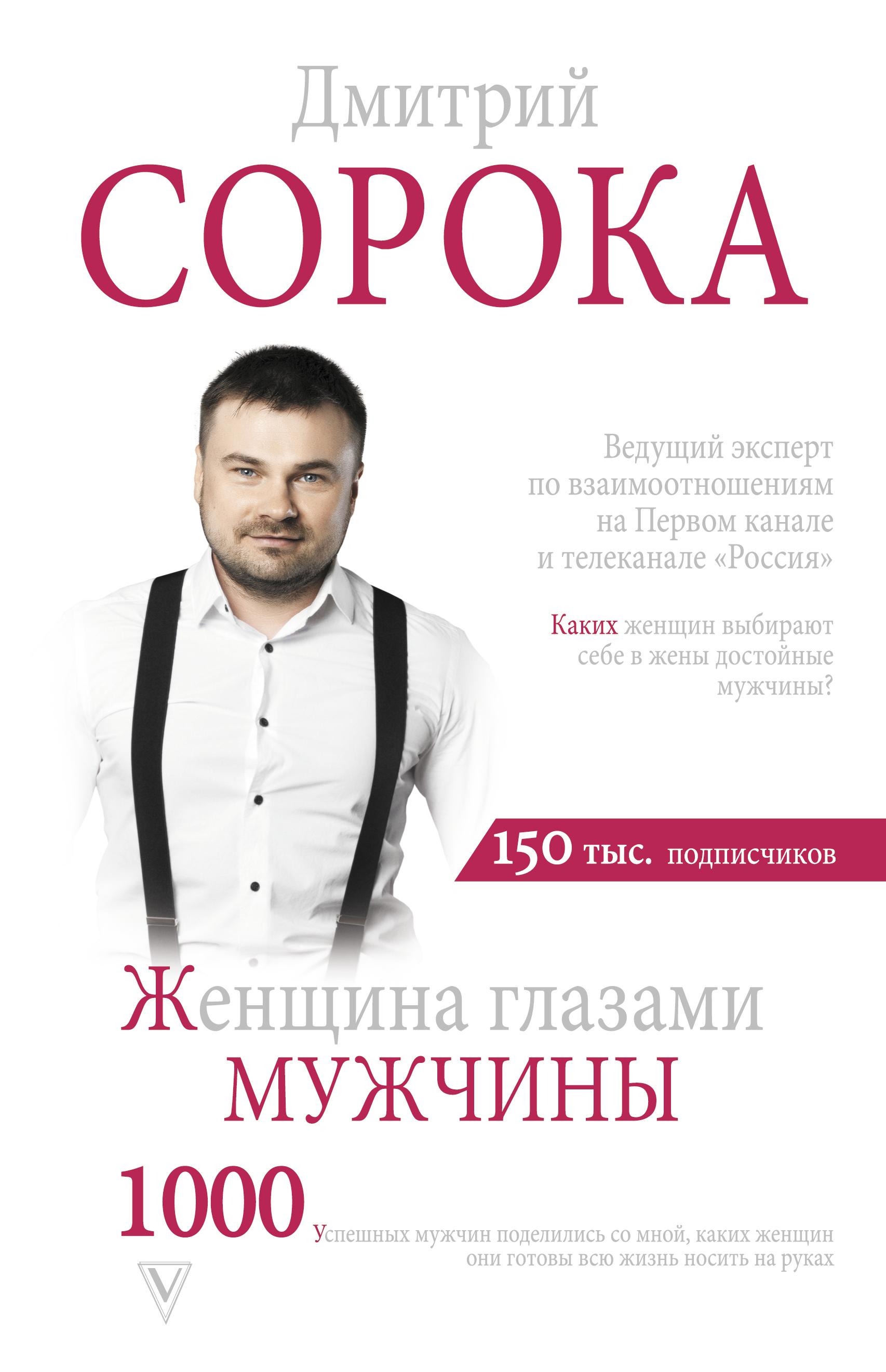 Женщина глазами мужчины - Дмитрий Сорока