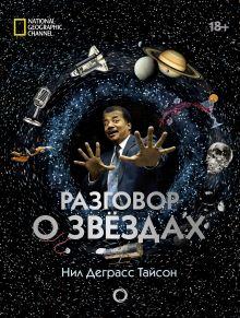 Разговор о звездах