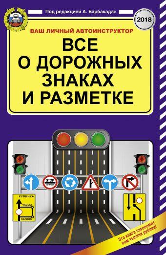Все о дорожных знаках и разметке на 2018 год