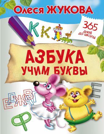 Азбука. Учим буквы