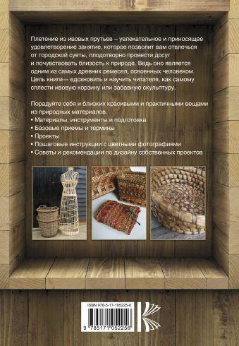Плетение из ивы. Корзины и декоративные изделия
