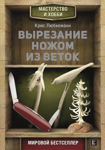 Вырезание ножом из веток