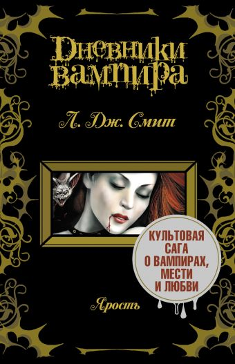 Дневники вампира