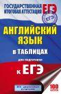 ЕГЭ Английский язык в таблицах. 10-11 классы