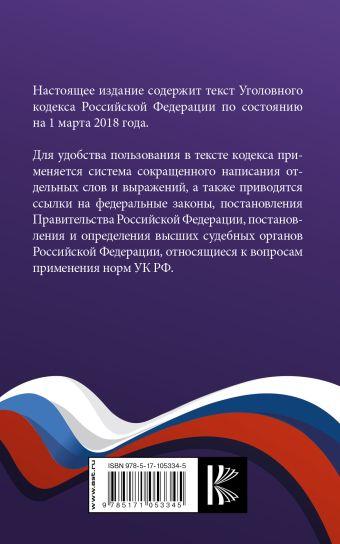 Уголовный Кодекс Российской Федерации. По состоянию на 01.03.2018 г.
