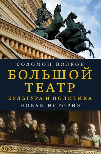 «Большой театр. Культура и политика. Новая история»