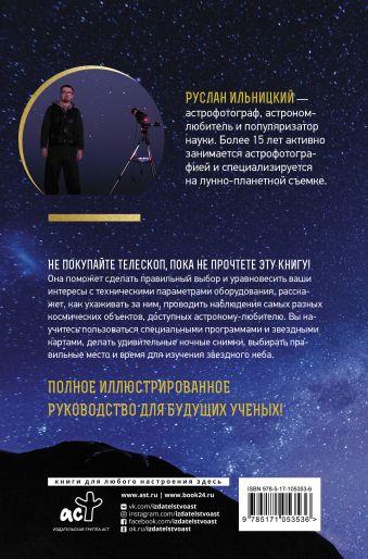 Как наблюдать за звездами. Практический гид