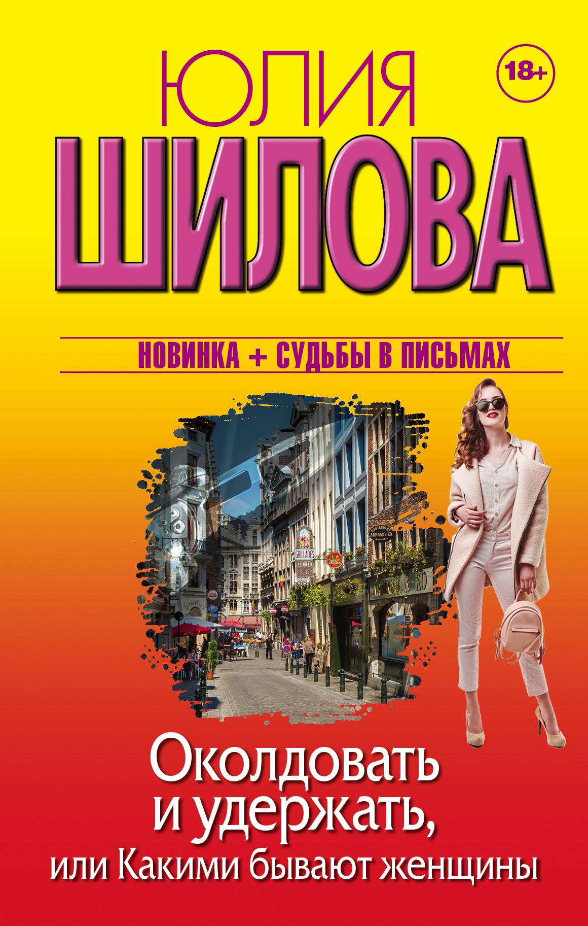 Околдовать и удержать, или Какими бывают женщины - Юлия Шилова