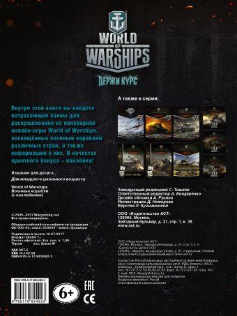 World of Warships. Раскраска. Военные корабли (с наклейками)