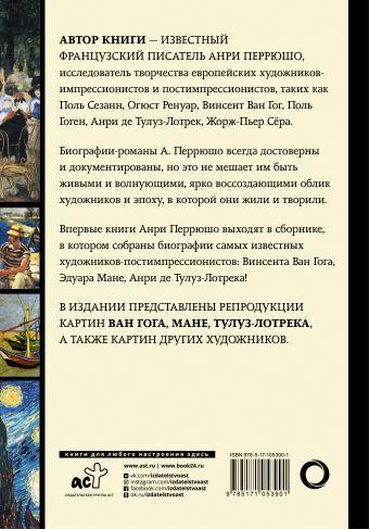 Ван Гог, Мане, Тулуз-Лотрек. Биографии великих мастеров