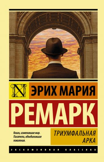 «Триумфальная арка»