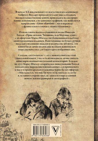 Мертвые души с иллюстрациями Марка Шагала