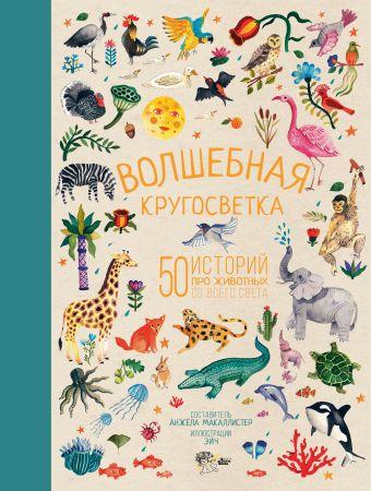 «Волшебная кругосветка. 50 историй про животных со всего света»
