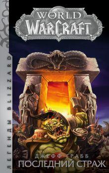 Грабб Джефф — World of Warcraft: Последний Страж