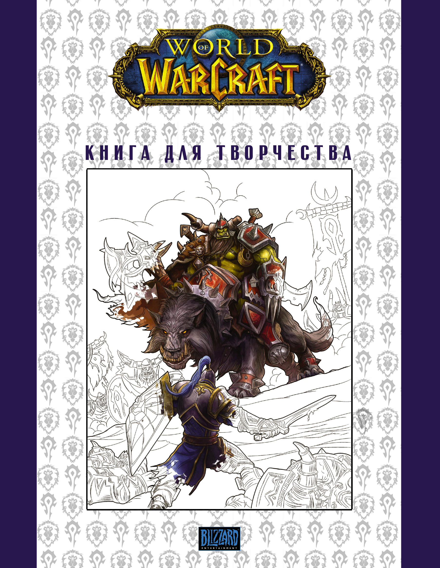 «World of Warcraft: Книга для творчества»