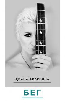Арбенина Диана Сергеевна — БЕГ