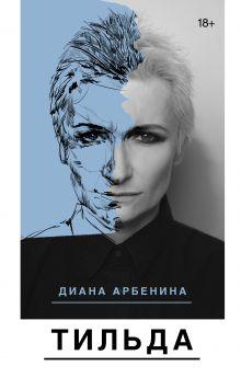 Арбенина Диана Сергеевна — Тильда