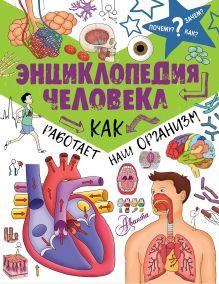 Энциклопедия человека: как работает наш организм