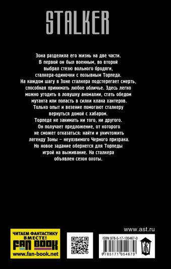 Зона Икс. Черный призрак