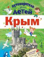 Путеводитель для детей. Крым [Бросалина Любовь Михайловна]