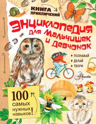 Энциклопедия для мальчишек и девчонок. Книга приключений