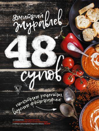 «48 супов»
