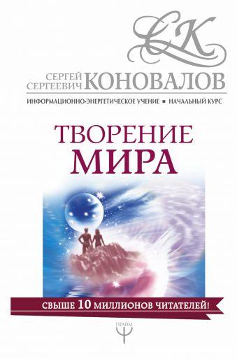 Творение мира. Информационно-энергетическое Учение. Начальный курс